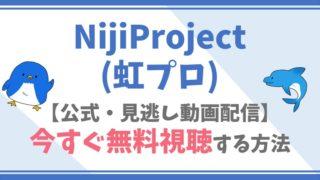 【公式無料動画】NijiProject(虹プロ)をフル配信を視聴する方法!NiziUメンバー情報/あらすじも!