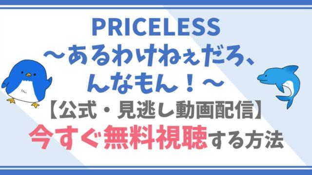 【公式無料動画】PRICELESS~あるわけねぇだろ、んなもん!~を全話フル配信を視聴する方法!木村拓哉・中井貴一らキャスト情報/あらすじも!