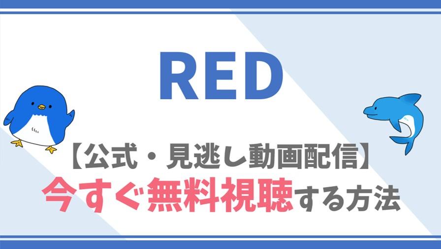 【公式無料動画】REDをフル配信を視聴する方法!夏帆・妻夫木聡らキャスト情報/あらすじも!