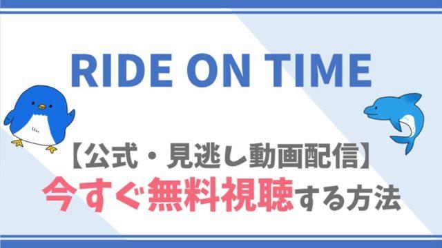 【公式見逃し動画】RIDE ON TIMEを無料でフル視聴する方法!SexyZone総出演!番組内容も!