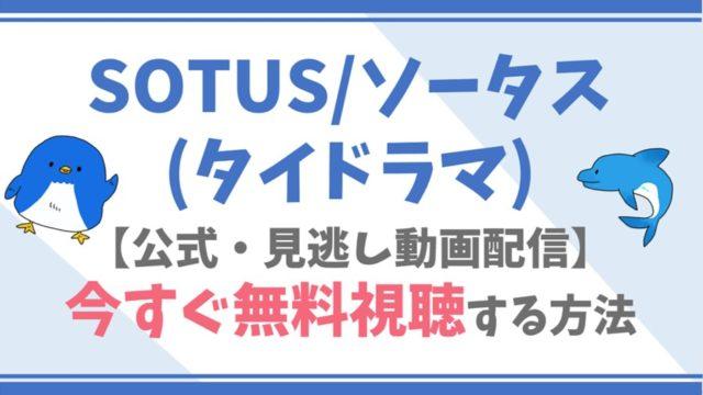 【公式無料動画】SOTUS/ソータス(タイドラマ)を全話フル配信を視聴する方法!ピーラワットやプラチャヤーらキャスト情報/あらすじも!