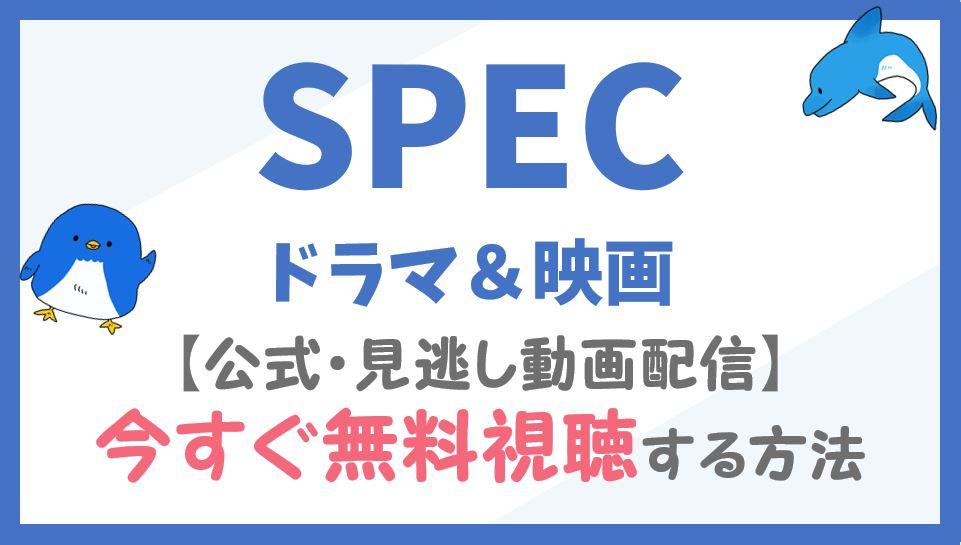 SPEC全シリーズ(ドラマ&映画)無料動画を全話フル視聴する方法!戸田恵梨香・加瀬亮らキャスト一覧・あらすじも!