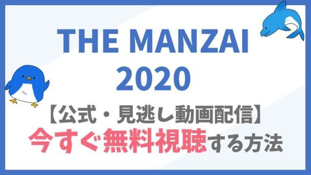 THE MANZAI2020公式見逃し動画を無料視聴する方法!歴代シリーズもイッキ見・出場芸人一覧も!