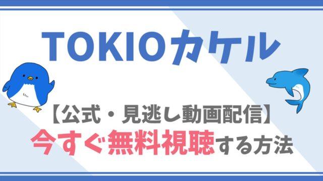 【公式見逃し動画】TOKIOカケルを無料でフル視聴する方法!TOKIOメンバー・ゲストらキャスト情報/みどころも!
