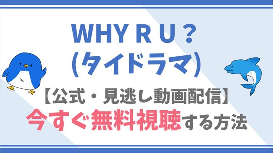 【公式無料動画】WHY R U?(タイドラマ)を全話フル配信を視聴する方法!スパポン・ウドムケーオカチャナーやプルック・パー二らキャスト情報/あらすじも!