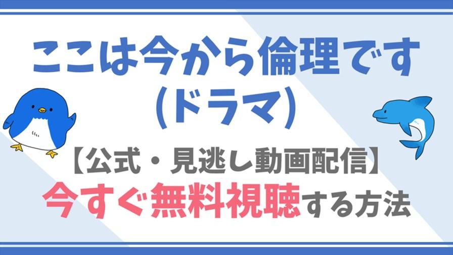 【公式無料動画】ここは今から倫理です(ドラマ)の全話フル配信を視聴する方法!山田裕貴・茅島みずきらキャスト情報/あらすじも!