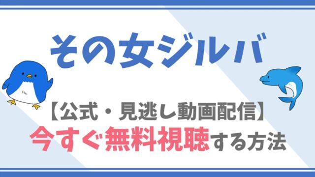 【公式見逃し動画】その女ジルバを無料でフル視聴する方法!池脇千鶴・江口のりこらキャスト情報/あらすじも!