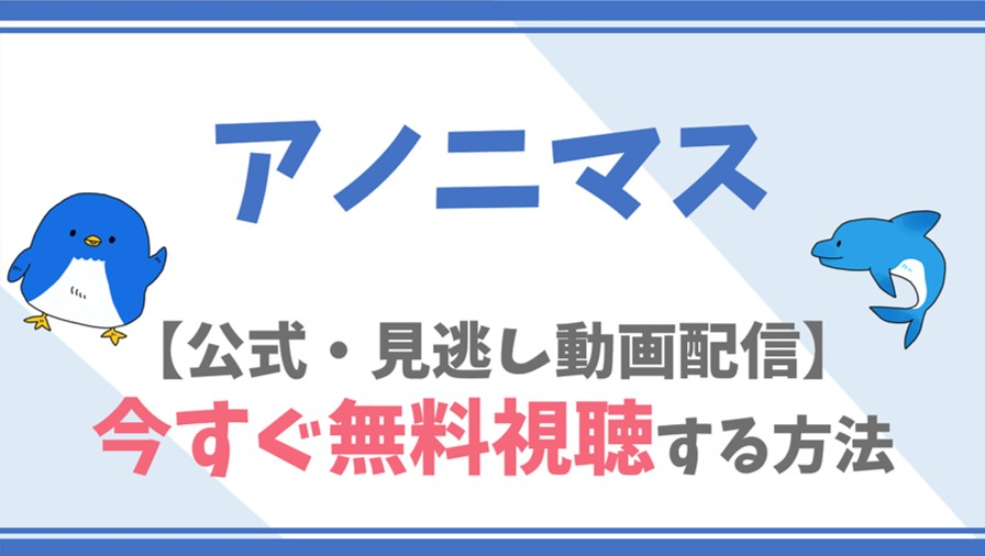 【公式見逃し動画】アノニマスを無料で全話フル視聴する方法!香取慎吾・関水渚らキャスト情報/あらすじも!