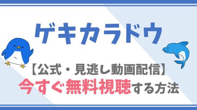 【公式見逃し動画】ゲキカラドウを無料で全話フル視聴する方法!桐山照史・泉里香らキャスト情報/あらすじも!