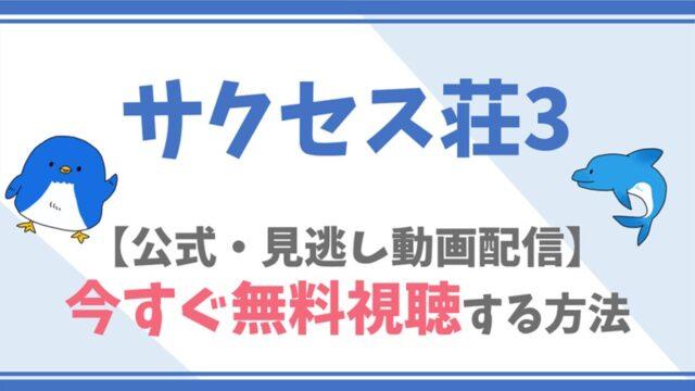 【公式見逃し動画】サクセス荘3を無料で全話フル視聴する方法!和田雅成・高橋健介らキャスト情報/あらすじも!