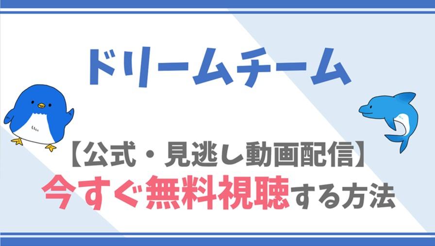 【公式見逃し動画】ドリームチームを無料で全話フル視聴する方法!山口紗弥加・財前直見らキャスト情報/あらすじも!
