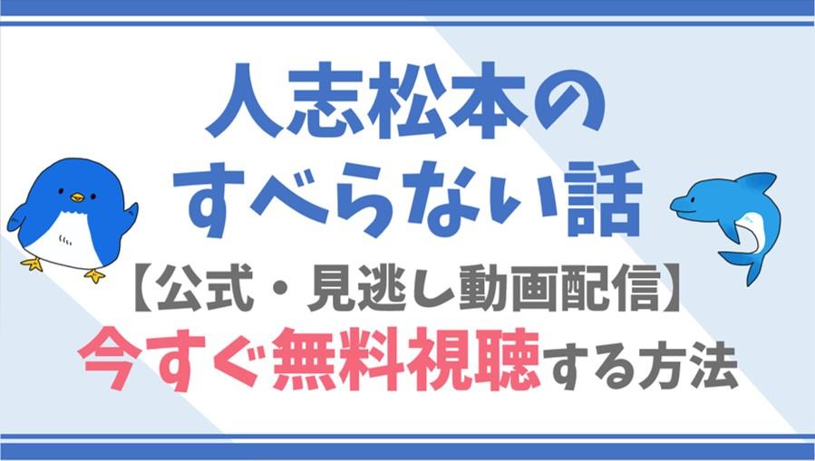 【公式見逃し動画】人志松本のすべらない話を無料でフル視聴する方法!松本人志・千原ジュニアらキャスト情報/番組内容も!