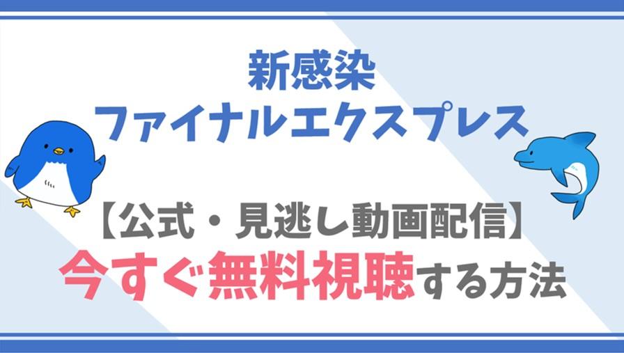 【公式無料動画】新感染ファイナルエクスプレスのフル配信を視聴する方法!コン・ユやチョン・ユミらキャスト情報/あらすじも!