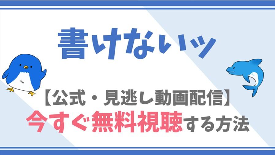 【公式見逃し動画】書けないッ(ドラマ)を無料でフル視聴する方法!生田斗真・吉瀬美智子らキャスト情報/あらすじも!