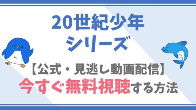 【公式無料動画】20世紀少年シリーズのフル配信を視聴する方法!唐沢寿明・豊川悦司らキャスト情報/あらすじも!