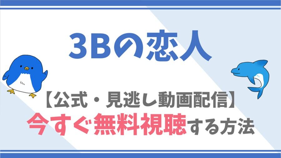 【公式見逃し動画】3Bの恋人を無料で全話フル配信を視聴する方法!馬場ふみか・HIROSHIらキャスト情報/あらすじも!