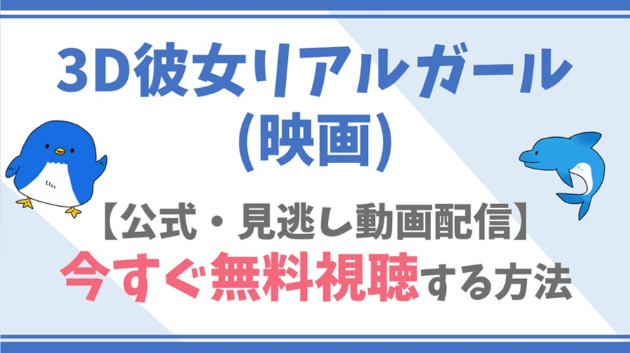 【公式無料動画】3D彼女リアルガール(映画)のフル配信を視聴する方法!中条あやみ・佐野勇斗らキャスト情報/あらすじも!