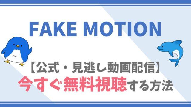 【公式無料見逃し】FAKE MOTIONを無料で全話フル視聴する方法!板垣瑞生・草川直弥らキャスト情報/あらすじも!