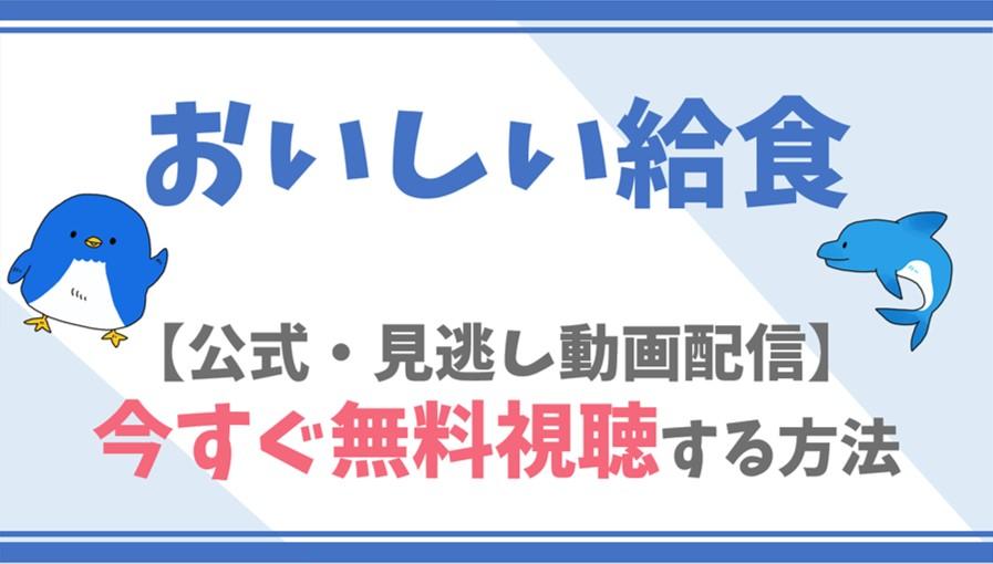 【公式無料動画】おいしい給食の全話フル配信を視聴する方法!市原隼人・武田玲奈らキャスト情報/あらすじも!