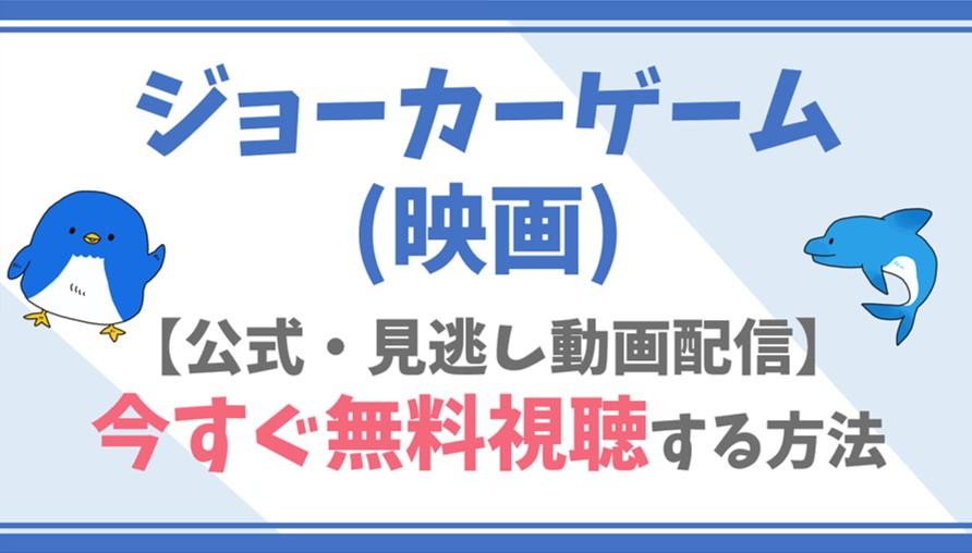 【公式無料動画】ジョーカーゲーム(映画)のフル配信を視聴する方法!亀梨和也・深田恭子らキャスト情報/あらすじも!