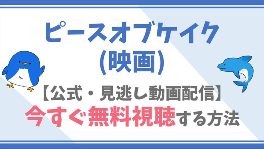 【公式無料動画】ピースオブケイク(映画)のフル配信を視聴する方法!多部未華子・綾野剛らキャスト情報/あらすじも!