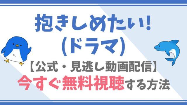 【公式無料動画】抱きしめたい!(ドラマ)の全話フル配信を視聴する方法!浅野温子・浅野ゆう子らキャスト情報/あらすじも!