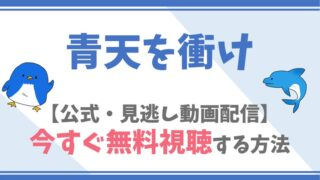 【公式見逃し動画】青天を衝けを無料で全話フル視聴する方法!吉沢亮・平泉成らキャスト情報/あらすじも!