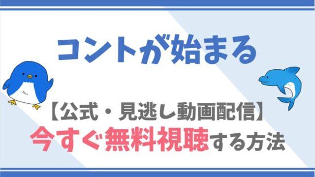 【公式見逃し動画】コントが始まるを無料で全話フル視聴する方法!菅田将暉・神木隆之介らキャスト情報/あらすじも!