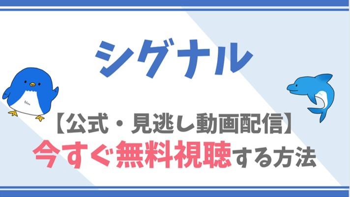 【公式無料動画】シグナルの全話フル配信を視聴する方法!坂口健太郎・北村一輝らキャスト情報/あらすじも!