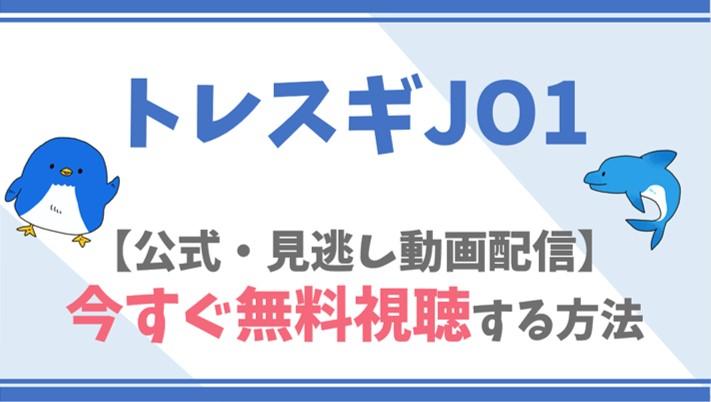 【公式見逃し動画】トレスギJO1を無料でフル視聴する方法!JO1全員が出演!/番組内容も!