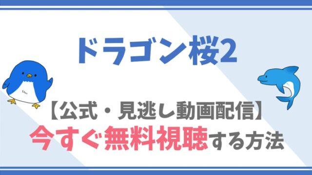 【公式見逃し動画】ドラゴン桜2を無料で全話フル視聴する方法!阿部寛・長澤まさみらキャスト情報/あらすじも!