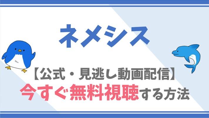 【公式見逃し動画】ネメシスを無料で全話フル視聴する方法!櫻井翔・広瀬すずらキャスト情報/あらすじも!