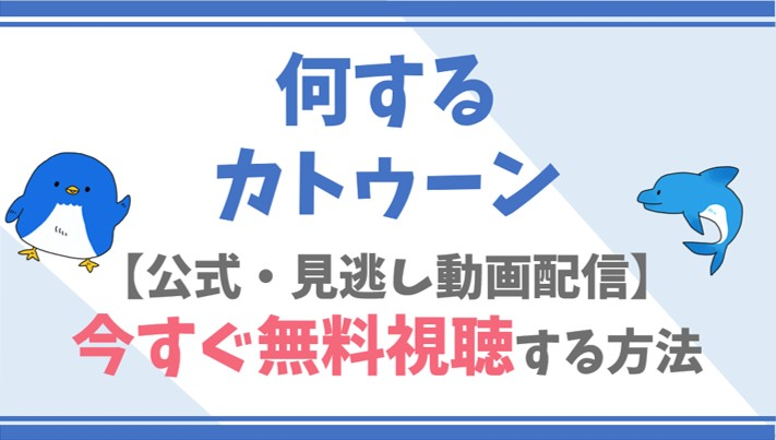 【公式見逃し動画】何するカトゥーンを無料でフル視聴する方法!KAT-TUNが出演/番組内容も!