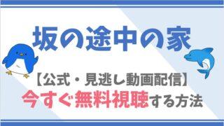 【公式無料動画】坂の途中の家の全話フル配信を視聴する方法!柴咲コウ・水野美紀らキャスト情報/あらすじも!