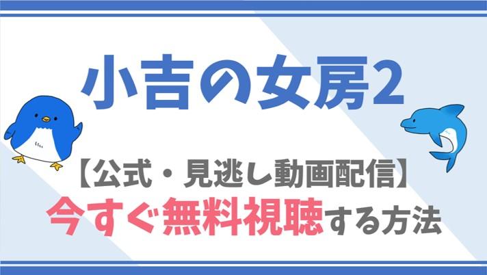 【公式見逃し動画】小吉の女房2を無料でフル視聴する方法!沢口靖子・古田新太らキャスト情報/あらすじも!
