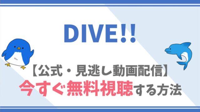 【公式見逃し動画】DIVE!!を無料で全話フル視聴する方法!佐間龍斗・井上瑞稀らキャスト情報/あらすじも!