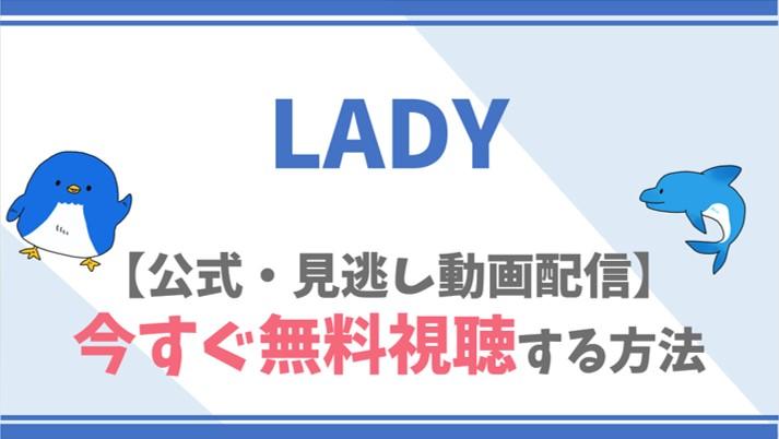【公式無料動画】LADYの全話フル配信を視聴する方法!北川景子・木村多江らキャスト情報/あらすじも!